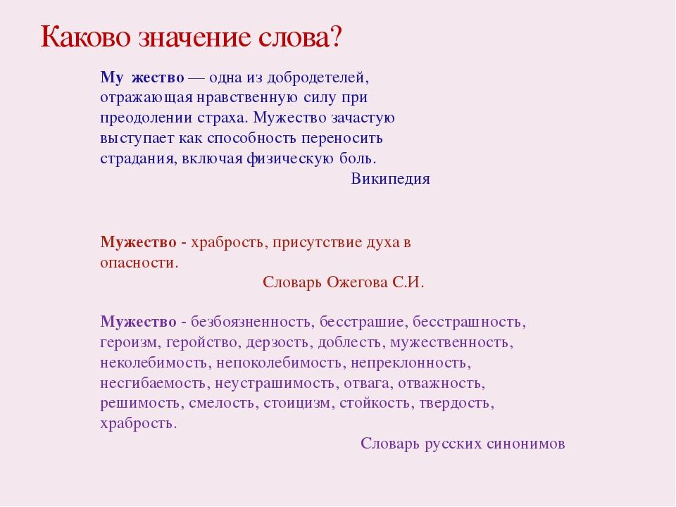 Мужество - храбрость, присутствие духа в опасности. Словарь Ожегова С.И. Му́ж...