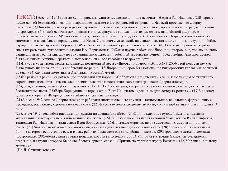ТЕКСТ(1)Весной 1942 года по ленинградским улицам медленно шли две девочки –Н...