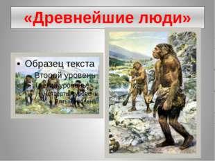 «Древнейшие люди»