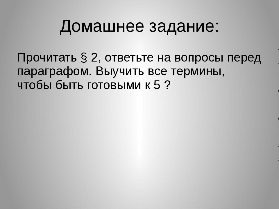 Домашнее задание: Прочитать § 2, ответьте на вопросы перед параграфом. Выучит...