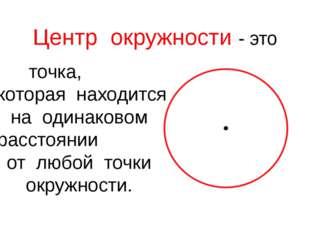 Центр окружности - это точка, которая находится на одинаковом расстоянии от л