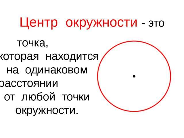 Центр окружности - это точка, которая находится на одинаковом расстоянии от л...