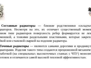 4. Составные радиаторы — близкие родственники «складчатых» радиаторов. Несмо