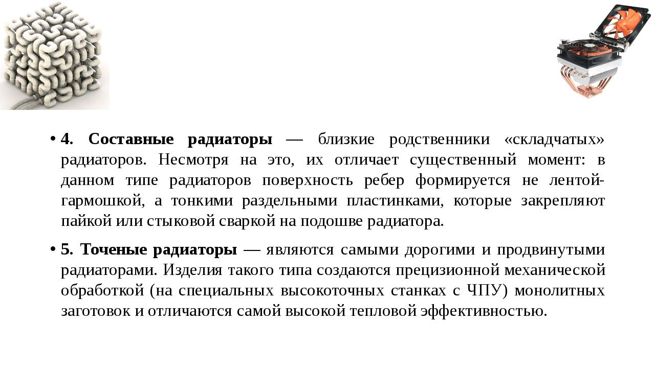 4. Составные радиаторы — близкие родственники «складчатых» радиаторов. Несмо...