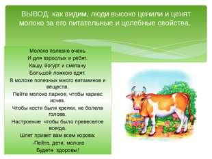 ВЫВОД: как видим, люди высоко ценили и ценят молоко за его питательные и целе