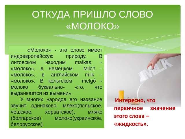ОТКУДА ПРИШЛО СЛОВО «МОЛОКО» «Молоко» - это слово имеет индоевропейскую приро...