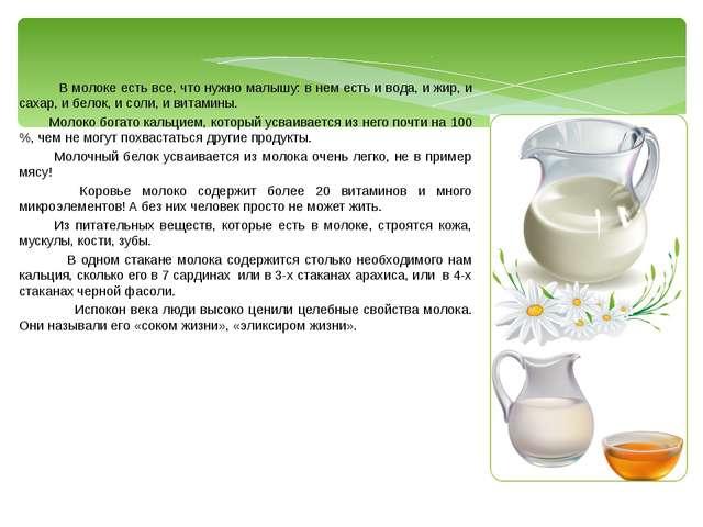 В молоке есть все, что нужно малышу: в нем есть и вода, и жир, и сахар, и бе...