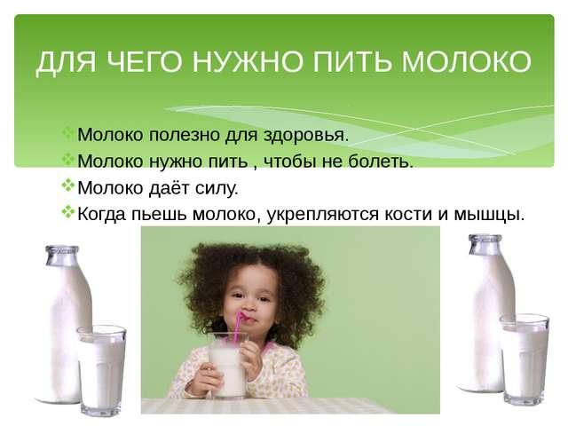 ДЛЯ ЧЕГО НУЖНО ПИТЬ МОЛОКО Молоко полезно для здоровья. Молоко нужно пить , ч...