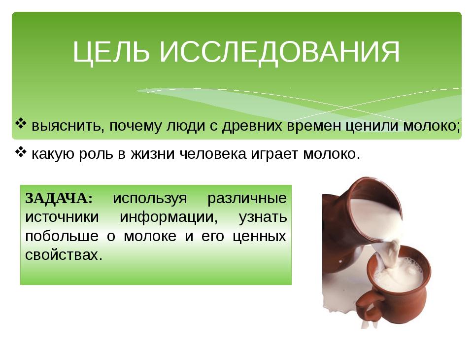 ЦЕЛЬ ИССЛЕДОВАНИЯ выяснить, почему люди с древних времен ценили молоко; какую...