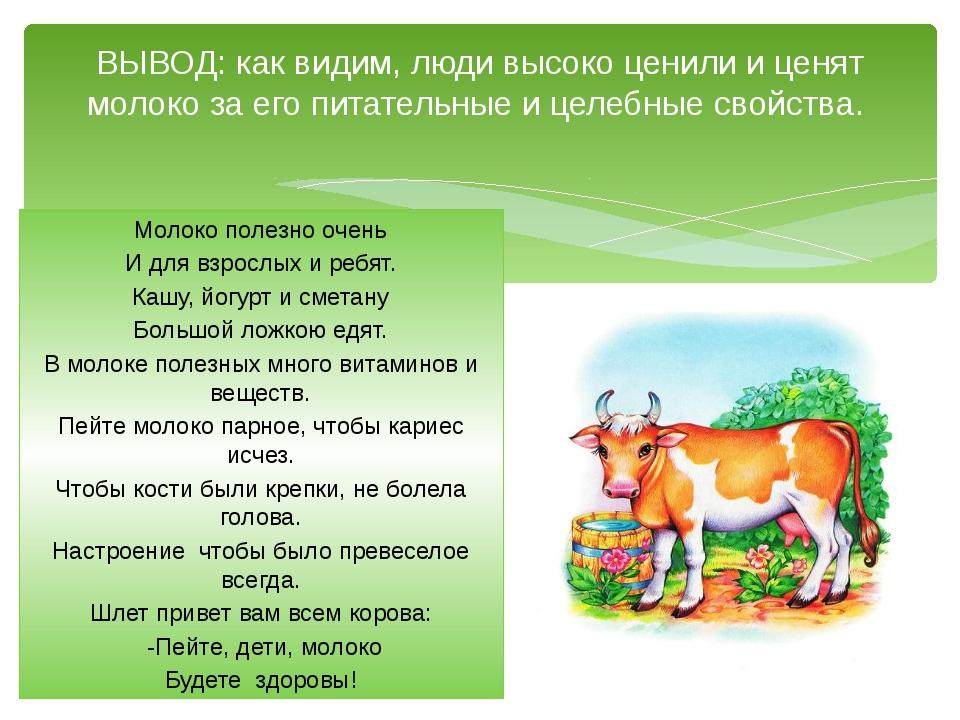 ВЫВОД: как видим, люди высоко ценили и ценят молоко за его питательные и целе...
