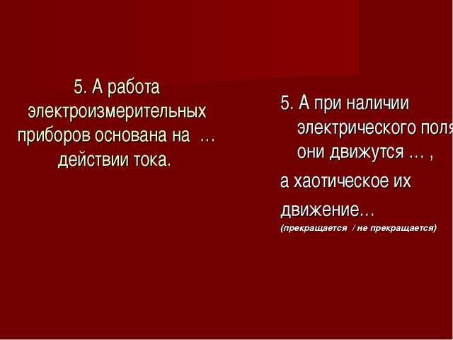 5. А работа электроизмерительных приборов основана на … действии тока. 5. А п...