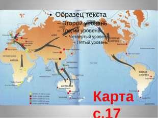 Карта с.17