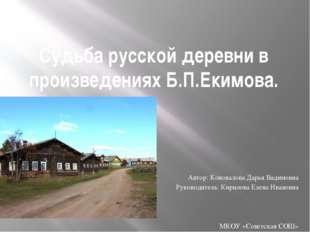 Судьба русской деревни в произведениях Б.П.Екимова. Автор: Коновалова Дарья В