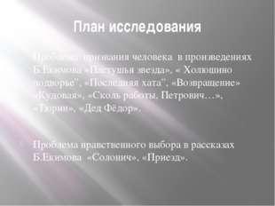 План исследования Проблема призвания человека в произведениях Б.Екимова «Паст