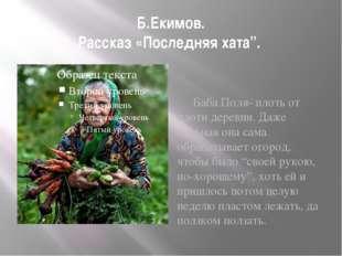 """Б.Екимов. Рассказ «Последняя хата"""". Баба Поля- плоть от плоти деревни. Даже б"""