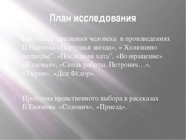 План исследования Проблема призвания человека в произведениях Б.Екимова «Паст...