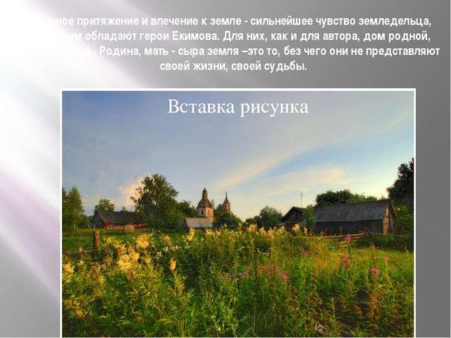 Земное притяжение и влечение к земле - сильнейшее чувство земледельца, которы...