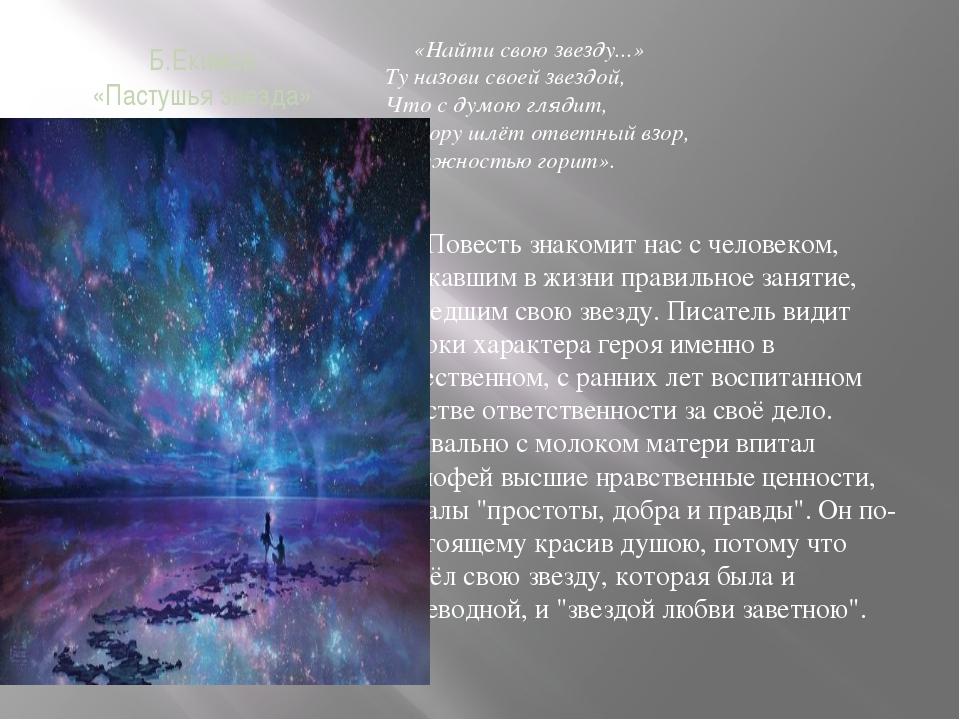 Б.Екимов «Пастушья звезда» «Найти свою звезду...» Ту назови своей звездой, Чт...