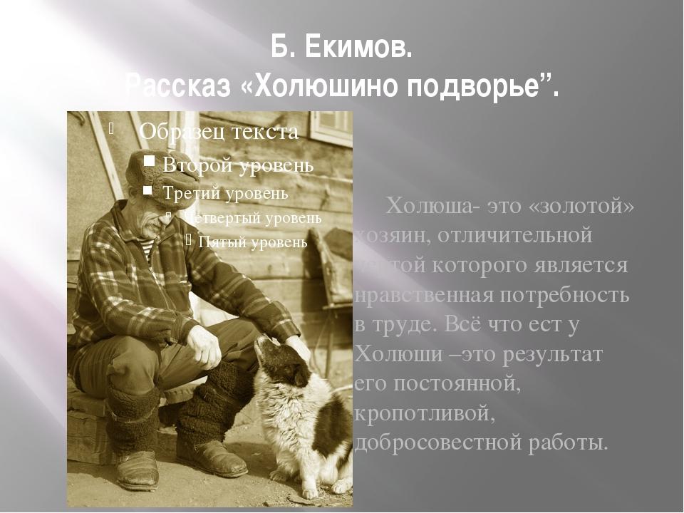 """Б. Екимов. Рассказ «Холюшино подворье"""". Холюша- это «золотой» хозяин, отличит..."""