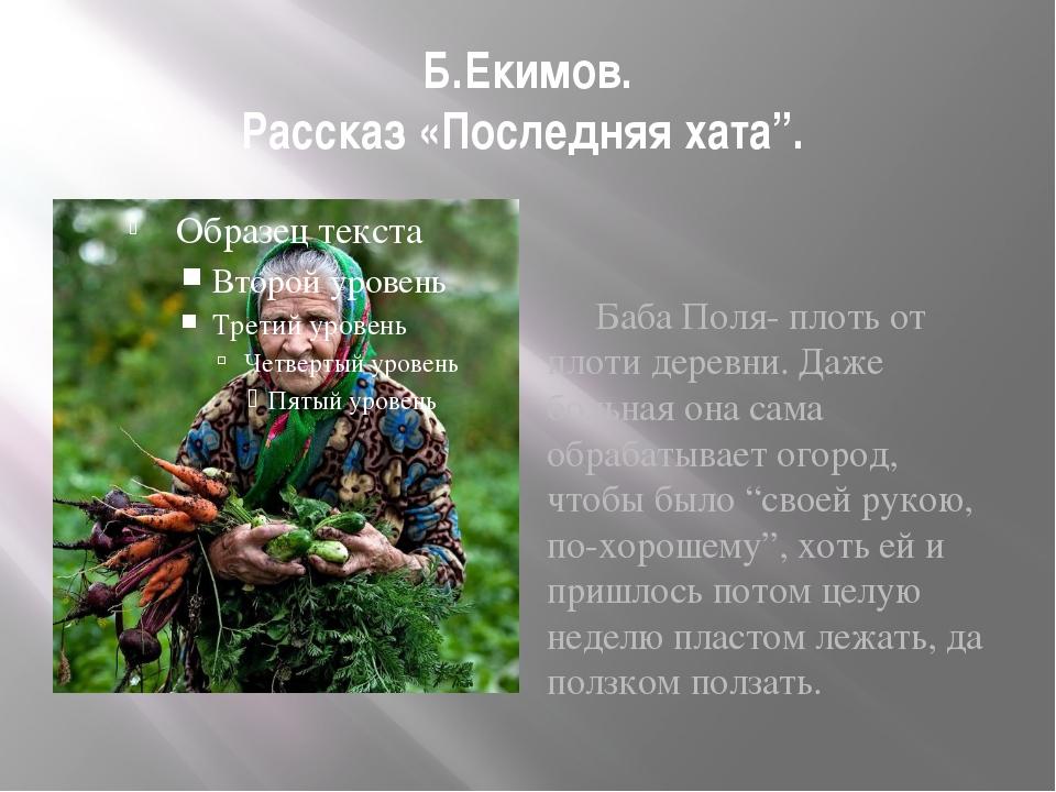 """Б.Екимов. Рассказ «Последняя хата"""". Баба Поля- плоть от плоти деревни. Даже б..."""