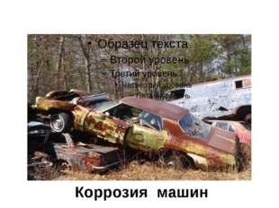 Коррозия машин