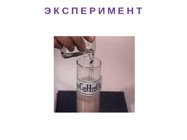 Э К С П Е Р И М Е Н Т