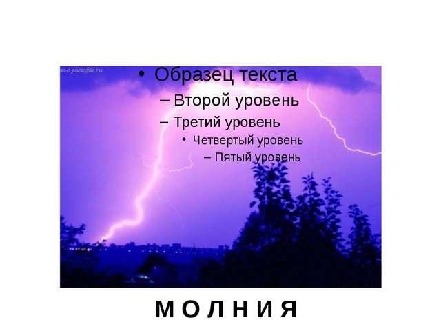 М О Л Н И Я