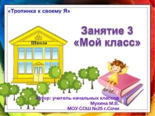 Автор: учитель начальных классов Мухина М.В. МОУ СОШ №25 г.Сочи