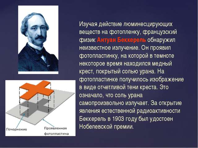 Изучая действие люминесцирующих веществ на фотопленку, французский физик Анту...