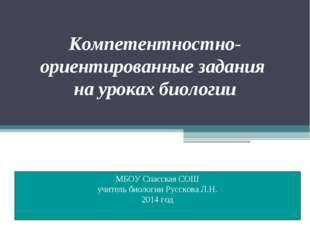 Компетентностно-ориентированные задания на уроках биологии МБОУ Спасская СОШ