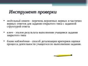 Инструмент проверки модельный ответ - перечень вероятных верных и частично ве
