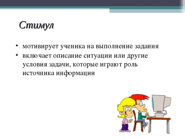 Стимул мотивирует ученика на выполнение задания включает описание ситуации ил...