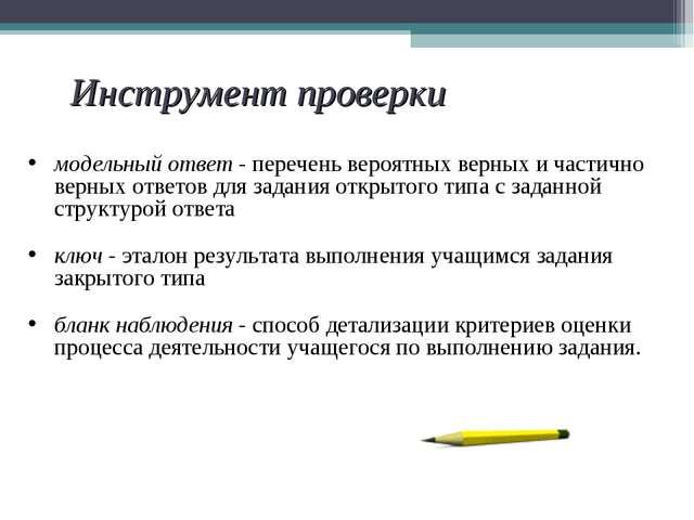 Инструмент проверки модельный ответ - перечень вероятных верных и частично ве...