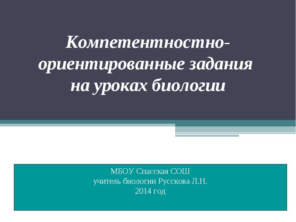 Компетентностно-ориентированные задания на уроках биологии МБОУ Спасская СОШ...