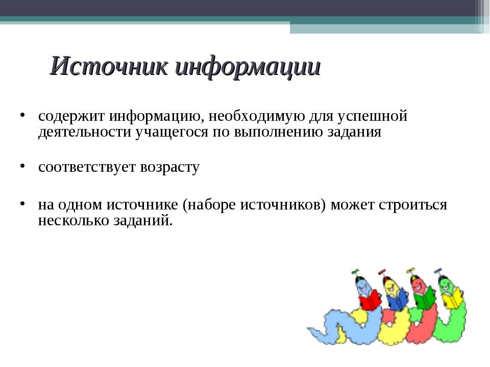 Источник информации содержит информацию, необходимую для успешной деятельност...