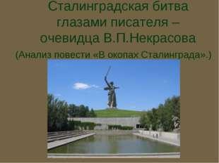 Сталинградская битва глазами писателя –очевидца В.П.Некрасова (Анализ повести