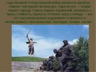 Годы Великой Отечественной войны являются одной из главных тем нашей литерату