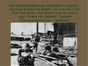 «Мы будем воевать до последнего солдата. Русские всегда так воюют. Но шансов