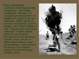 Игорь Керженцев улыбается молоденькому солдатику с детскими голубыми глазами