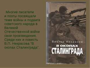 Многие писатели ипоэты посвящали теме войны и подвига советского народа в В