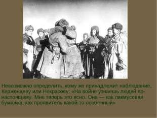 Невозможно определить, кому же принадлежит наблюдение, Керженцеву или Некрас