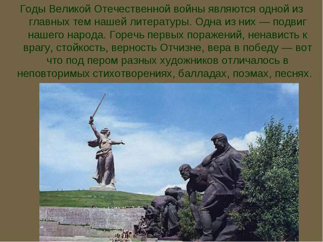 Годы Великой Отечественной войны являются одной из главных тем нашей литерату...