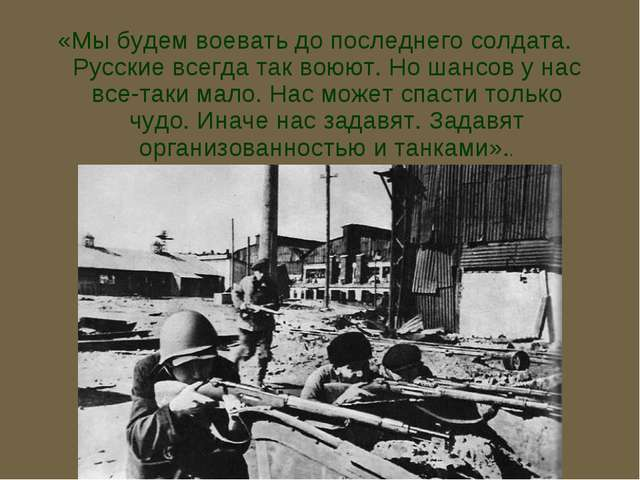 «Мы будем воевать до последнего солдата. Русские всегда так воюют. Но шансов...
