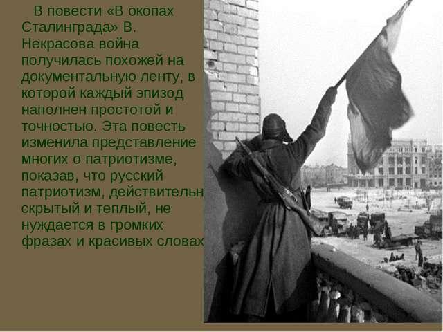 В повести «В окопах Сталинграда» В. Некрасова война получилась похожей на до...