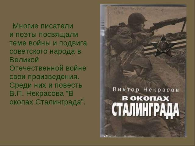 Многие писатели ипоэты посвящали теме войны и подвига советского народа в В...
