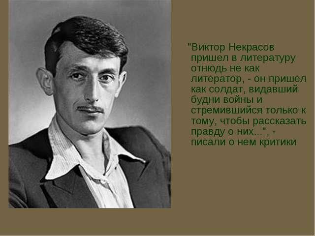 """""""Виктор Некрасов пришел в литературу отнюдь не как литератор, - он пришел ка..."""