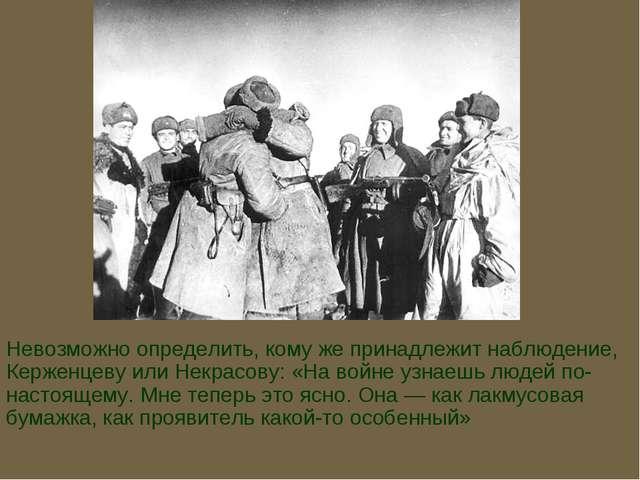 Невозможно определить, кому же принадлежит наблюдение, Керженцеву или Некрас...
