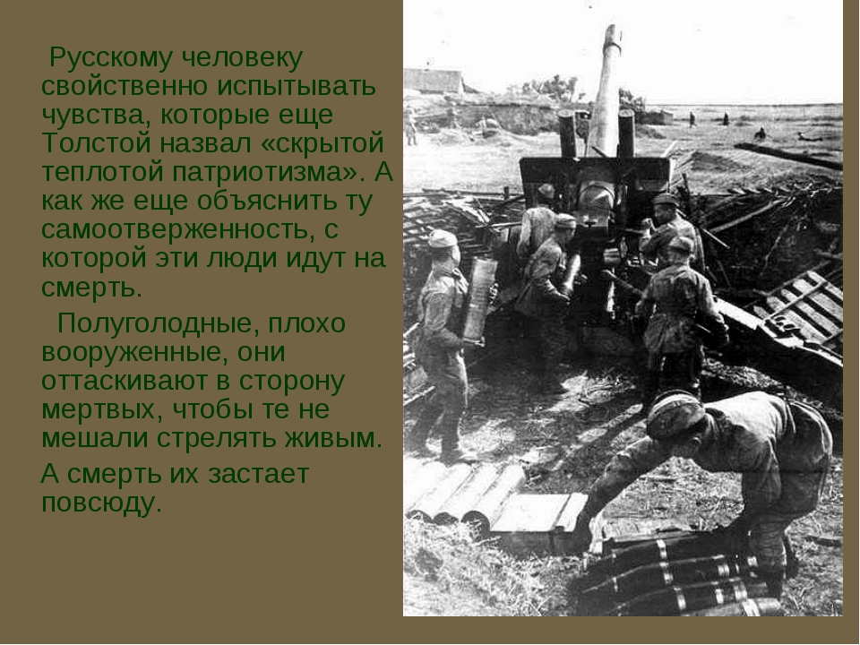 Русскому человеку свойственно испытывать чувства, которые еще Толстой назвал...
