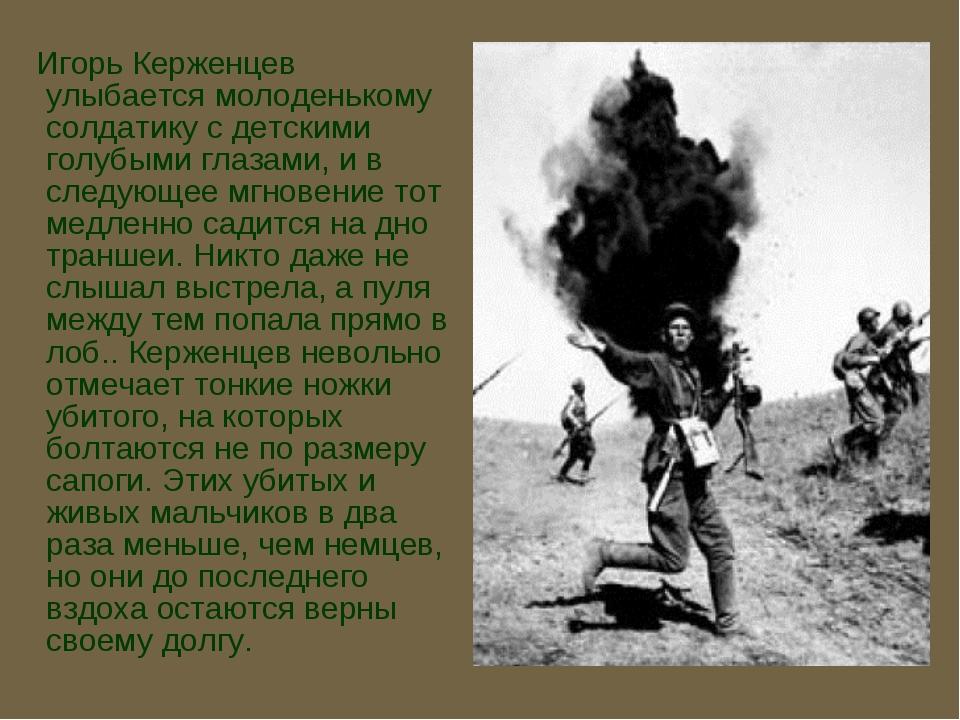 Игорь Керженцев улыбается молоденькому солдатику с детскими голубыми глазами...