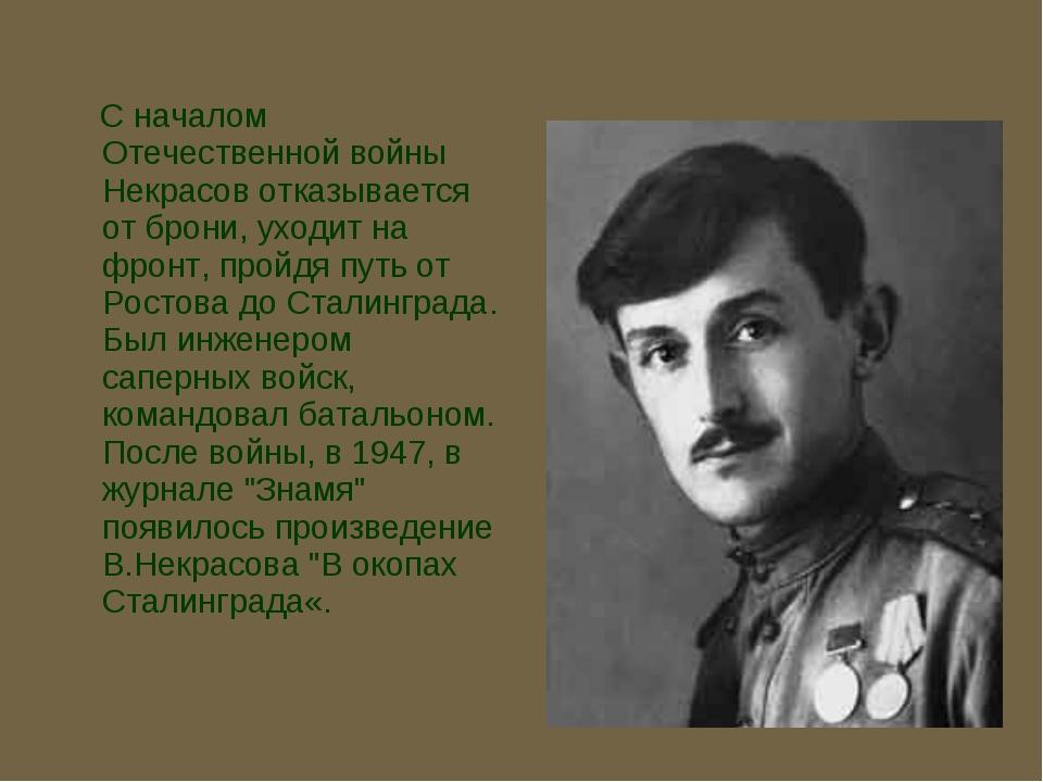 С началом Отечественной войны Некрасов отказывается от брони, уходит на фрон...